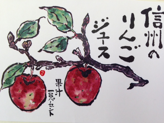 りんごジュース・信州千曲市・サンふじ