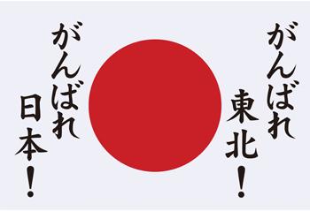 東日本大震災,岩手県山田町