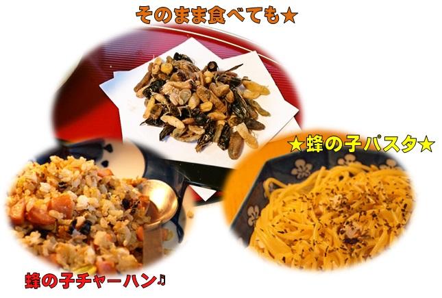 いなご,塩味,甘露煮,昆虫食,虫