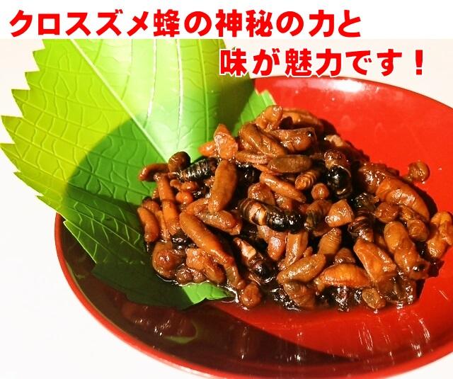 虫・昆虫食・蜂の子甘露煮