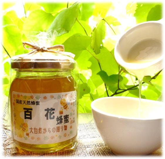 国産天然蜂蜜,ハチミツ,百花,産直市場ヤマサン