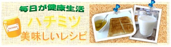 百花,ハチミツ,蜂蜜,レシピ,産直市場ヤマサン