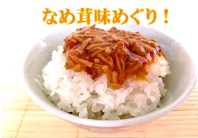 長野県,えのき,なめ茸,信州,瓶詰,手作り,梅なめ茸