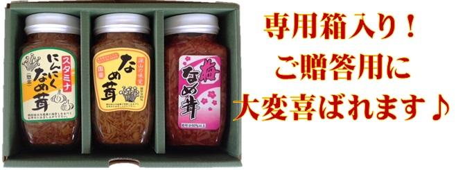 えのき・なめ茸・信州・瓶詰・手作り・箱入り・贈答用