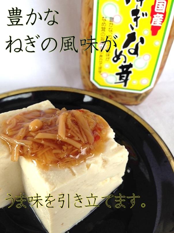 国産ねぎなめ茸,信州,えのき,ご飯のお供,ねぎ,須坂食品工業