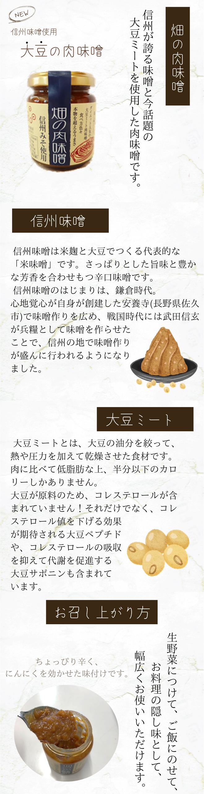 畑の肉みそ 信州味噌 大豆ミート