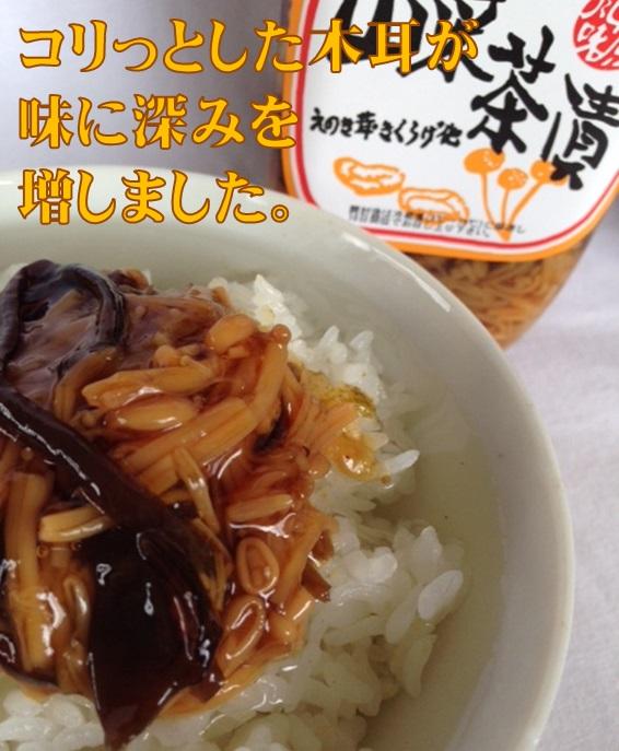 山菜茶漬,信州,えのき,なめ茸,きくらげ,ご飯のお供,お茶漬け,須坂食品工業