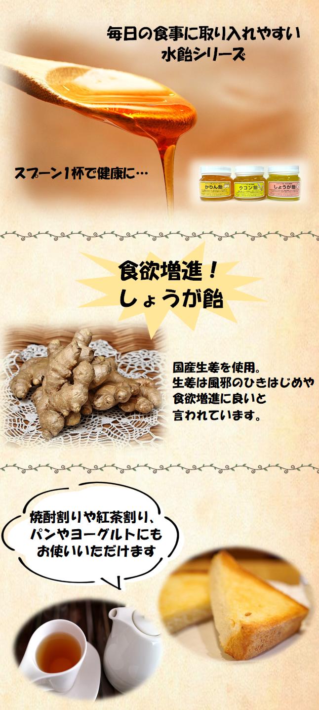 生姜飴 生姜